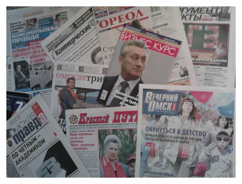 Знакомств омские газеты